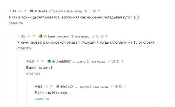 забавные комменты_5