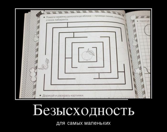 demotivatory_12