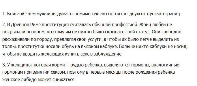 interesnie_facti_020