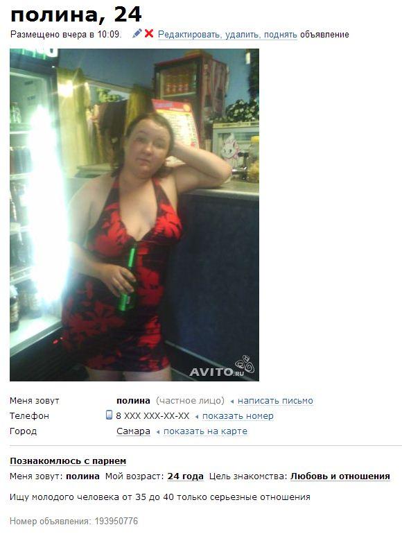 obyavleniya-ot-prostitutok