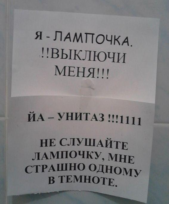 смешные надписи 02