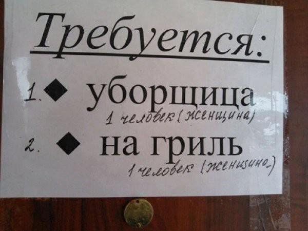 смешные надписи 11