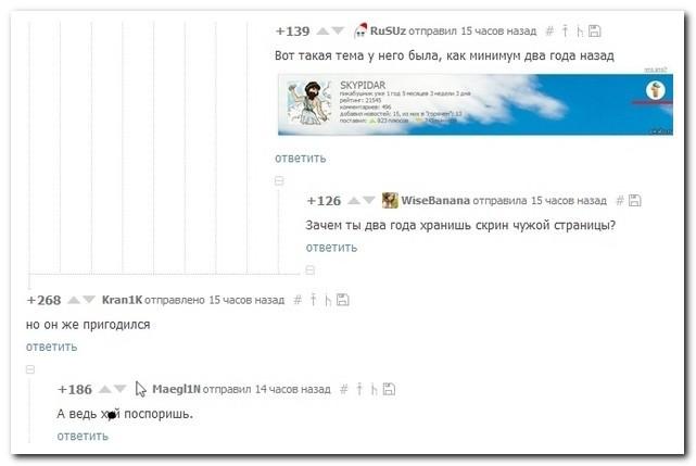 смешной комментарий 09