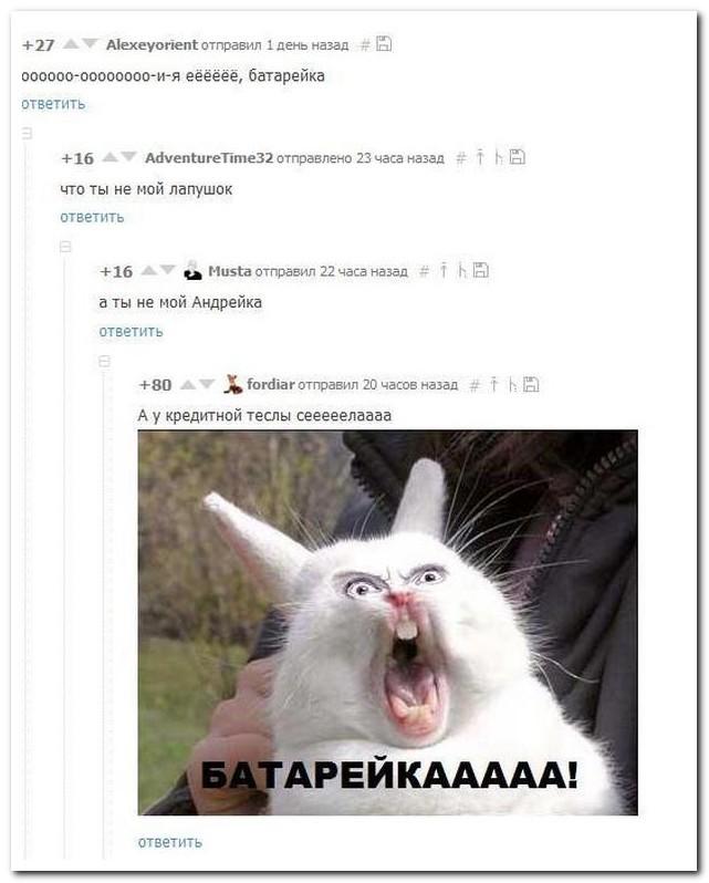 смешные комментарии 08