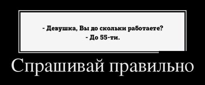 демотиваторы 04