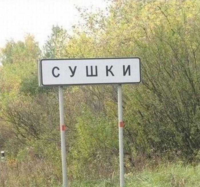 nazvaniya_gorodov_09