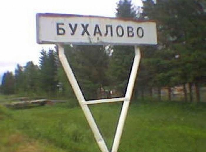 nazvaniya_gorodov_14