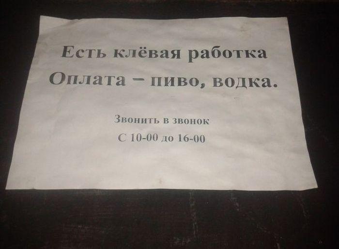 prikolnie_obiyavkeniya_03