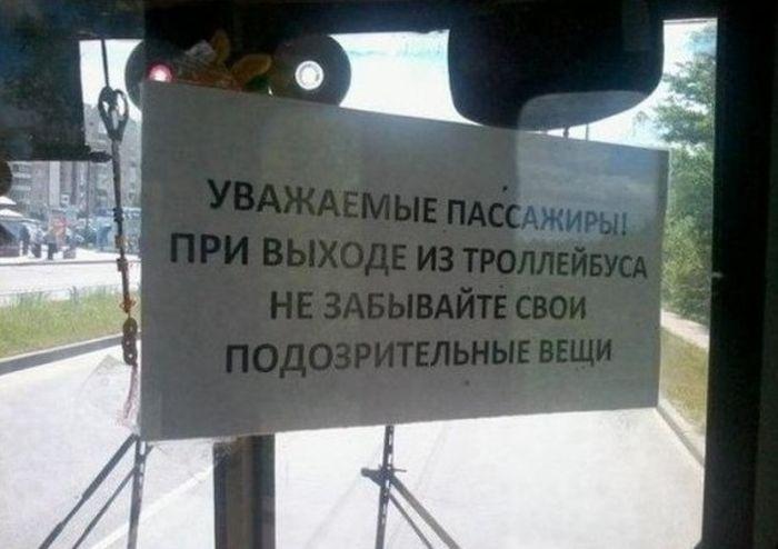prikolnie_obiyavkeniya_08