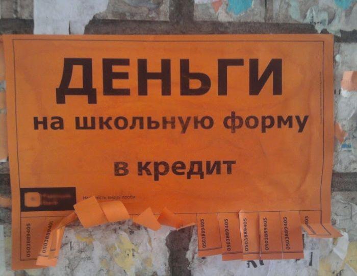 prikolnie_obiyavkeniya_10