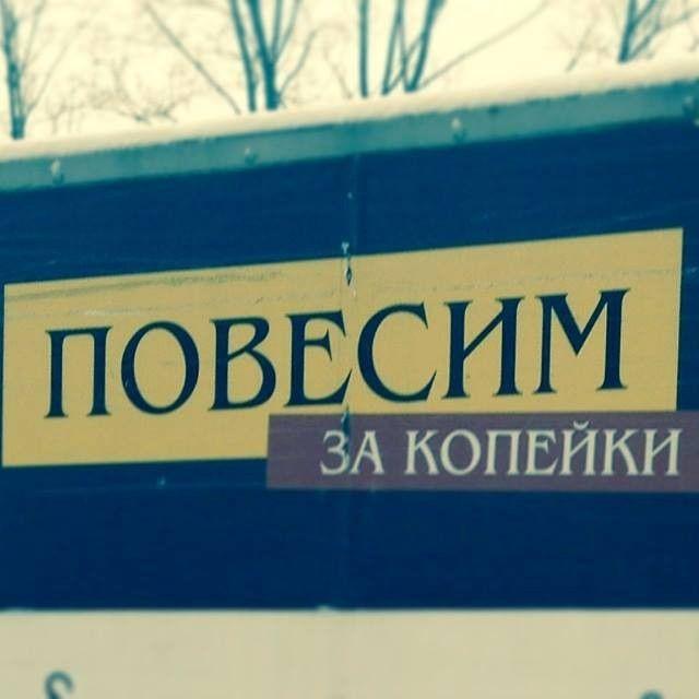 prikolnie_obiyavkeniya_13