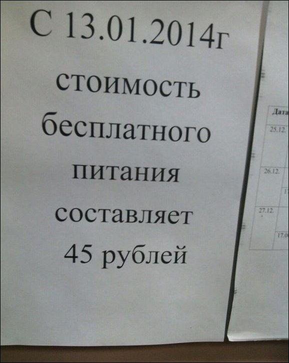 prikolnie_obiyavkeniya_19