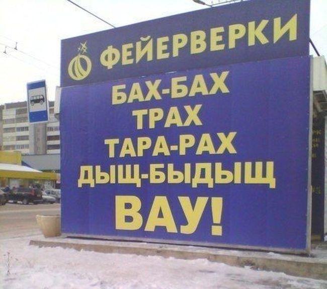 prikolnie_obiyavkeniya_21