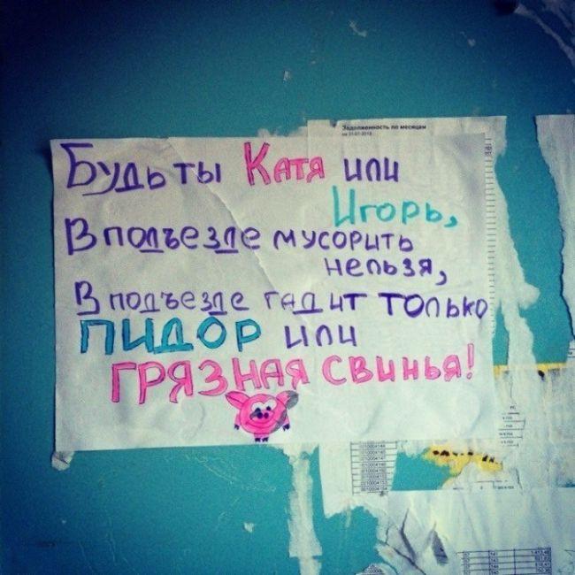 prikolnie_obiyavkeniya_24