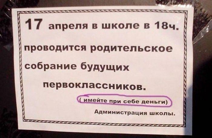 prikolnie_obiyavkeniya_26