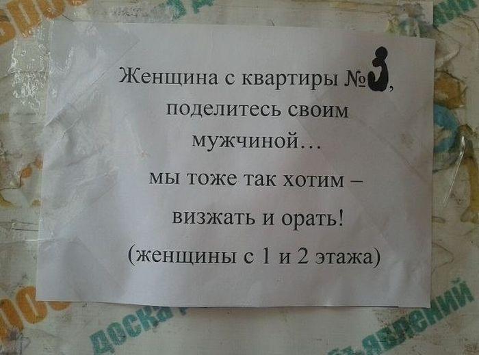 prikolnie_obiyavkeniya_28