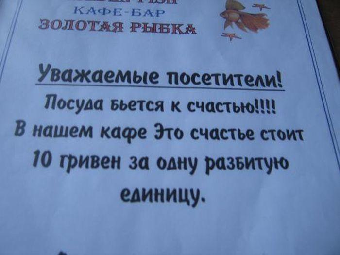 prikolnie_obiyavkeniya_30