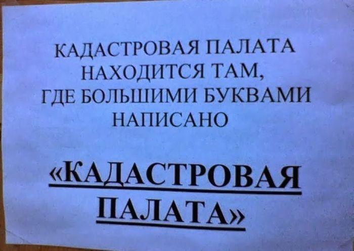 prikolnie_obiyavkeniya_35
