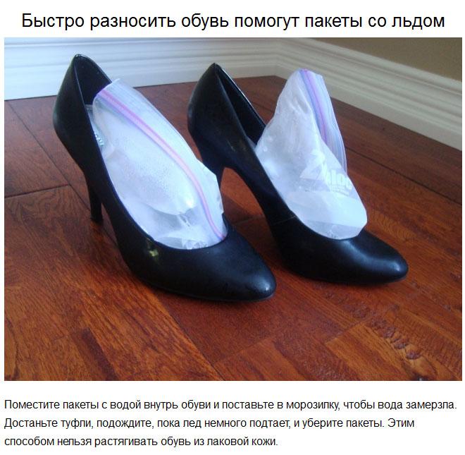 Как быстро разносить новые лакированные туфли в домашних условиях