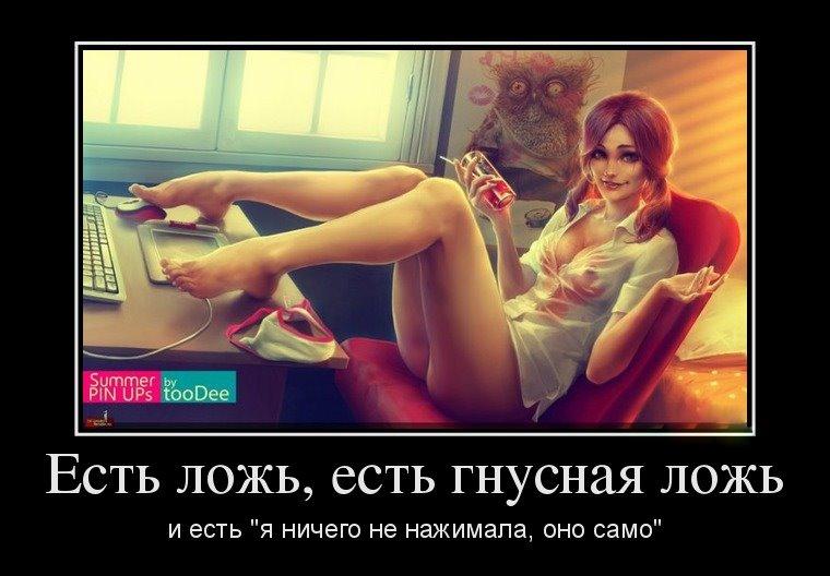 1343209420_est-lozh-est-gnusnaya-lozh