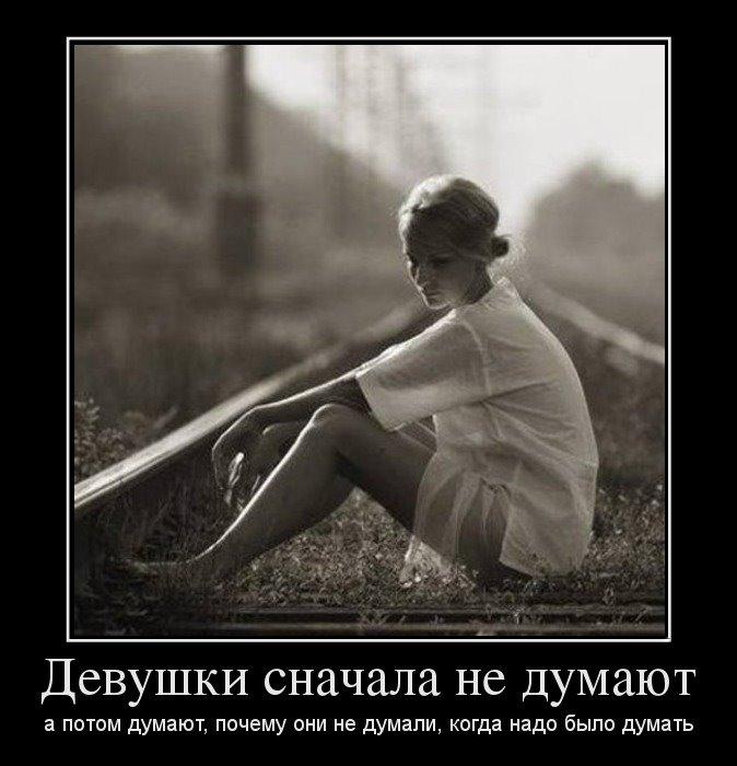 1343214171_devushki-snachala-ne-dumayut