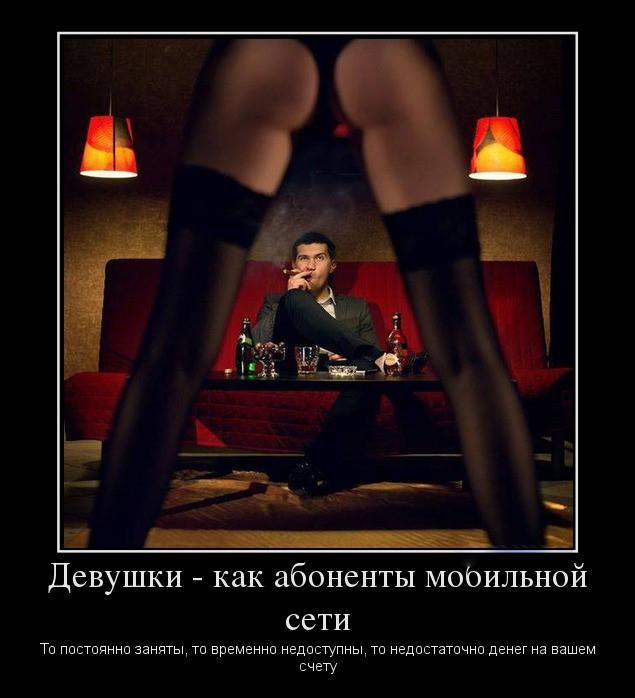 1359239795_devushki-kak-abonentyi-mobilnoj-seti