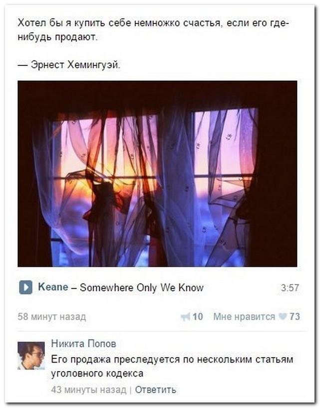 setey-socialnyh-kommentarii-kartinki-smeshnye-kartinki-fotoprikoly_10082496976