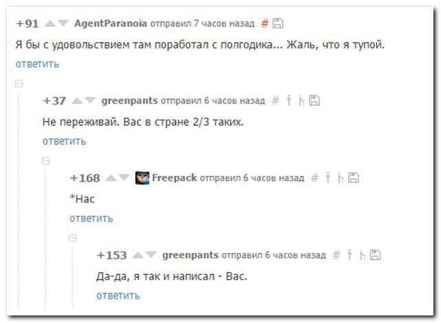 setey-socialnyh-kommentarii-kartinki-smeshnye-kartinki-fotoprikoly_135218203