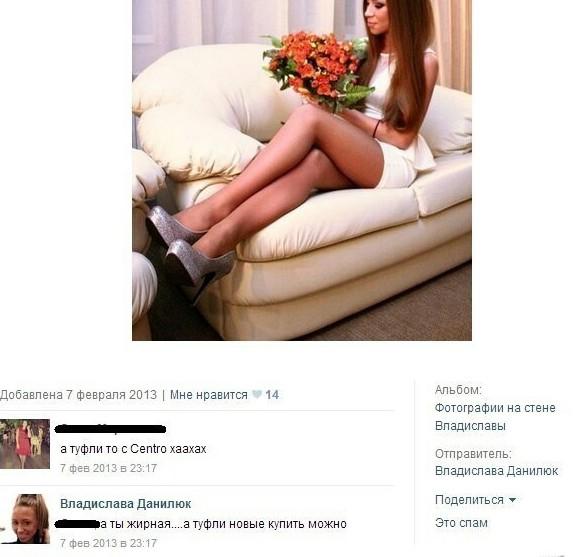 vkontakte-internet-podrugi-lichnoe-564465